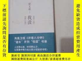 二手書博民逛書店罕見我讀Y224216 樑文道 上海三聯書店 出版2010
