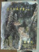 【書寶二手書T8/收藏_POI】朵雲軒2012秋季藝術品拍賣會_朵雲軒藏書畫專場