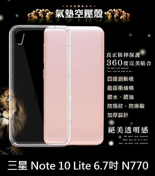 【透明空壓殼】三星 Note 10 Lite 6.7吋 N770防摔 氣囊 輕薄 保護殼 防護殼 背蓋 軟殼
