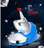 碎冰機商用電動大功率打冰機家用小型沙冰沙機綿綿冰奶茶店刨冰機Igo「時尚彩虹屋」
