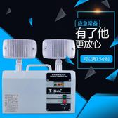 YD-3127可充電雙燈頭應急燈/消防燈具/消防器材緊急照明燈免運直出 交換禮物