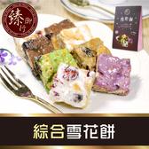 綜合雪花餅 80g【臻御行】