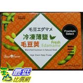 [COSCO代購] 需低溫宅配無法超取 鹽味冷凍毛豆 500g x6小包(兩入裝) _W86373
