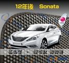 【鑽石紋】11年後 Sonata 腳踏墊 / 台灣製造 工廠直營 / sonata海馬腳踏墊 sonata腳踏墊 sonata踏墊