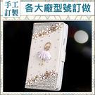華碩 小米 華為 LG OPPO R11 小米6 ZenFone3 G6 手機皮套 水鑽皮套 客製化 訂做 芭蕾雛菊皮套