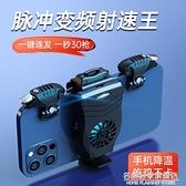 吃雞神器一鍵連發自動壓搶連點輔助器使命裝備召喚蘋果安卓手機游戲外設透視套裝 名購新品
