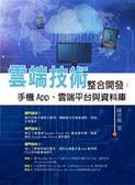 雲端技術整合開發:手機App、雲端平台與資料庫