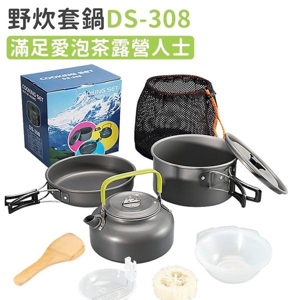 [茶壺款] 鋁合金套鍋組 超輕量鍋具 鍋具套組 露營鍋具 露營鍋具 露營 登山【CP030】