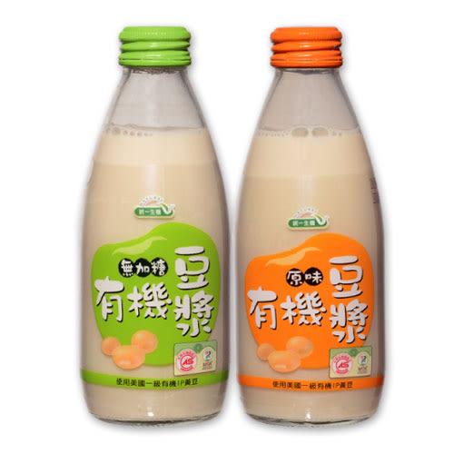 有機原味/無糖豆漿*2