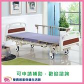 【贈四樣好禮】 耀宏 三馬達電動床 YH322 電動病床 電動護理床 電動醫療床 居家用照顧床 病床