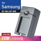Kamera Samsung BP-88B USB 隨身充電器 EXM 保固1年 MV900F MV900-F MV900 BP88B 可加購 電池