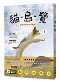 貓‧島‧覽:來去日本離島找貓玩!