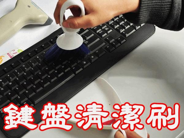 【JIS】C047 電腦清潔刷 鍵盤刷 電腦鍵盤清潔刷 細縫清潔 尼龍長毛刷 掃把 畚箕 小掃把組 桌上清潔