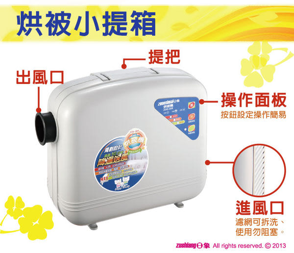 【艾來家電】【刷卡分期零利率+免運費】ZOG-508日象觸控式烘被機
