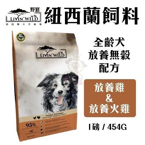 *KING*紐西蘭LIVIN'WILD野宴 全齡犬放養無穀配方 放養雞&放養火雞1磅/454G