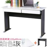 Homelike 格雷120x40工作桌 亮面烤漆(附二抽) 白桌面/灰腳
