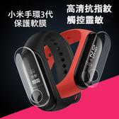 小米手環3代 保護貼 軟膜 螢幕保護貼 不翹邊 高清高透 輕薄 耐刮 保護膜 三代手環 高清軟膜