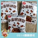 大富_小金塊咖啡餅乾1800g【0216零食團購】奶素G566-3
