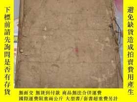 二手書博民逛書店罕見明崇禎年醫宗必讀第一冊捲一捲二Y54464