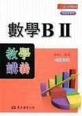 (二手書)高職數學BⅡ教學講義(含解答本)
