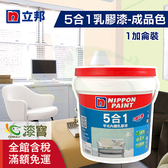 【漆寶】立邦漆 5合1乳膠漆-成品色 (1加侖裝)