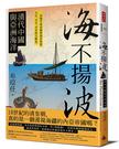 海不揚波:清代中國與亞洲海洋