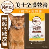 【🐱🐶培菓寵物48H出貨🐰🐹】Nutro美士》無穀低敏成貓(鴨肉+馬鈴薯)配方-3.0lbs/1.36kg (蝦)