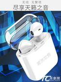 藍牙耳機 無線運動藍牙耳機迷你超小入耳式蘋果耳塞式開車雙耳華為跑步