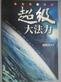 【書寶二手書T1/宗教_KGG】超級大法力-無限量的自在_盧勝彥