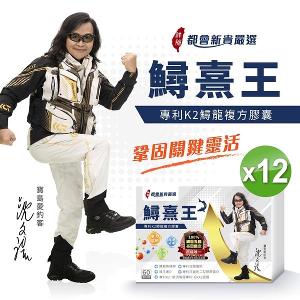 沈文程有感代言【鱘熹王】專利K2鱘龍複方膠囊 (60粒/盒) 12盒組