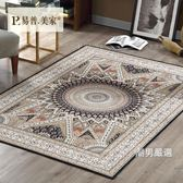 優惠兩天-客廳地毯客廳地毯北歐波斯美式可機洗防滑茶幾榻榻米新品臥室床邊地墊xw