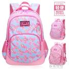 小學生書包女1-2-3-6年級可愛女童輕便減負護脊女孩公主韓版背包 草莓妞妞