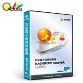 QBoss 彩虹電子商務伺服器 - 雲端混合版