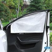 聖誕免運熱銷 遮陽簾汽車遮陽簾車內防曬隔熱單層涂銀磁性伸縮車載遮陽擋遮光板側窗