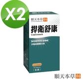 【順天本草】捍衛舒康 2盒組(60顆/盒)