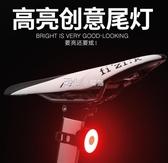 警示燈自行車尾燈夜間後警示燈USB充電山地車高亮爆閃光燈騎行裝備 『獨家』流行館