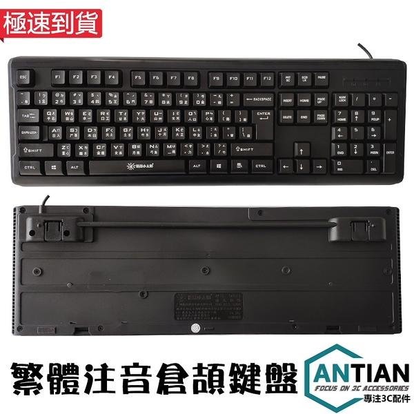 現貨 台灣繁體注音鍵盤 香港倉頡 中文 英文 注音鍵盤 有線鍵盤 USB鍵盤 辦公鍵盤 靜音 巧克力鍵盤