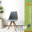 【班尼斯國際名床】~【北歐風鬱金香餐椅】休閒椅/造型椅/咖啡椅/工作椅