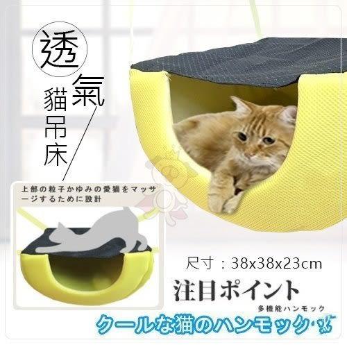 『寵喵樂旗艦店』寵喵樂《透氣貓吊床》貓籠.跳台.椅子四角可用 寵物睡床/睡窩/睡墊