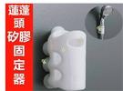 蓮蓬頭矽膠固定器 免打釘 一按即裝 穩固 蓮蓬頭掛架 花灑座吸盤 免打孔 淋浴底座 壁座 把手座