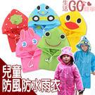 生活用品 兒童雨衣 卡通動物造型防風防水...