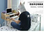 電腦桌 木語創意宿舍電腦桌 床上用上鋪床桌 寢室懶人書桌卡邊桌·夏茉生活IGO