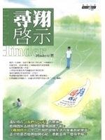 二手書博民逛書店 《尋翔啟示》 R2Y ISBN:9867892003│Hinder