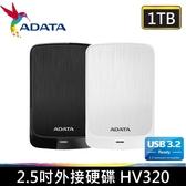 【免運費+贈收納袋】ADATA 1TB 威剛 1T 外接硬碟 1T 2.5吋 USB 3.2 Gen1 HV320 超薄型10.7mm 行動碟X1