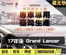 【長毛】17年後 Grand Lancer 避光墊 / 台灣製、工廠直營 / lancer避光墊 lancer 避光墊 lancer 長毛 儀表墊