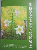 【書寶二手書T3/宗教_OTN】建構台灣生態文化的願景_週恬宏