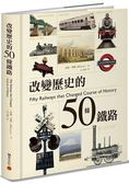 改變歷史的50條鐵路
