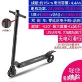 電動滑板車成人代步兩輪可折疊迷你鋰電池踏板車代駕車LXY3501【優品良鋪】
