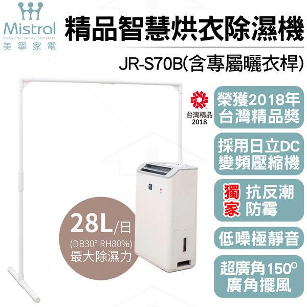 7/16-7/19 加碼送 美寧Mistral 精品智慧烘衣除濕機 JR-S70B 【買就送專屬曬衣桿】