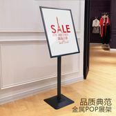 商場展架立式廣告架指示牌A2海報架POP架子 店鋪門口促銷展示架 台北日光